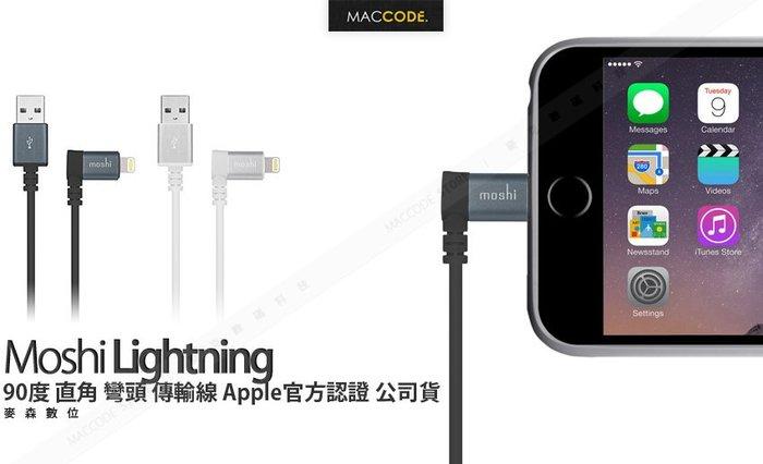Moshi Lightning 90度 直角 USB 充電 傳輸線 支援 iPhone / iPad 公司貨 現貨 含稅