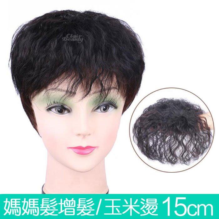 玉米燙 內網7X10公分 髮長15公分 捲髮 增髮 100%真髮 頭頂補髮片【RT51】 ☆雙兒網☆