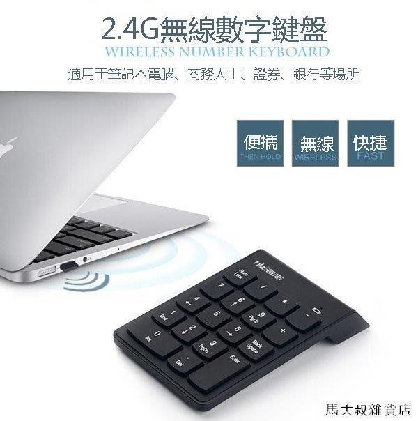 〖生活館〗2.4G無線數字鍵盤 無線小鍵盤 無線財務鍵盤 無線迷妳鍵盤【馬大叔雜貨店】