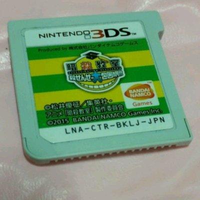 先詢問庫存量 裸卡 3DS 暗殺教室 殺老師大包圍網 NEW 3DS LL N3DS LL NEW 2DS LL 日規主機專用