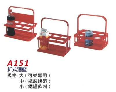 【無敵餐具】拆式酒籃(大-可樂專用9cm) 共3種尺寸~ 量多可來電洽詢喔~【JS-13】