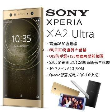 免運/保固1年/好禮三選一 SONY XA2 Ultra 八核/6吋/32G/4G/2300萬/另有賣XA2