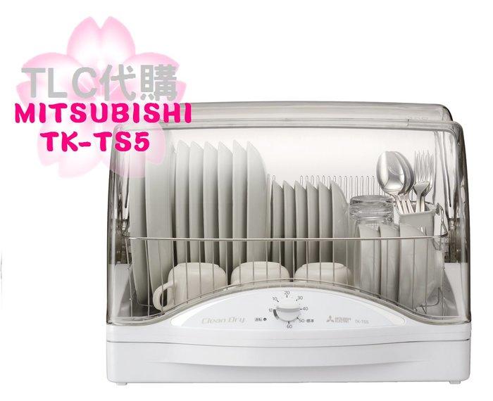 【TLC代購】MITSUBISHI 三菱電機 TK-TS5 烘碗機 清潔乾燥 6人份 ❀新品❀預定❀