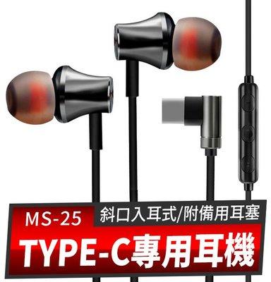 【傻瓜批發】(MS-25) TYPE-C手機專用耳機 斜口入耳式 免3.5手機轉接線/轉接頭 樂視小米通用 板橋現貨
