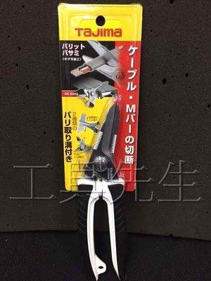 含稅/DK-BB50/水電 輕鋼架專用【工具先生】田島 TAJIMA 多功能 電工剪刀 可剪白扁線 輕鋼架支架 薄鐵皮