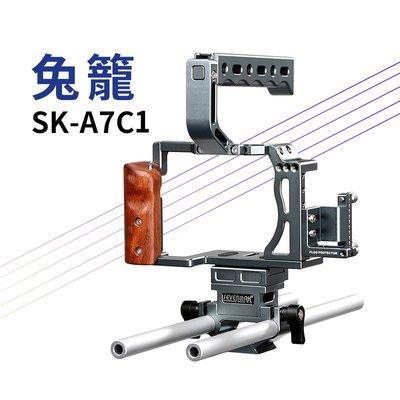 【EC數位】Sevenoak SK-A7C1 SONY  A7II A7RII A7SII A7RIII 相機提籠 兔籠