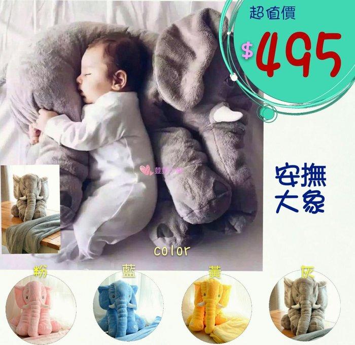 ✿荳荳小舖✿聖誕節 交換禮物 大象抱枕+毛毯 2合一 珊瑚絨 毯子可收納 寶寶安撫枕 空調毯 披風 披毯 (ikea)