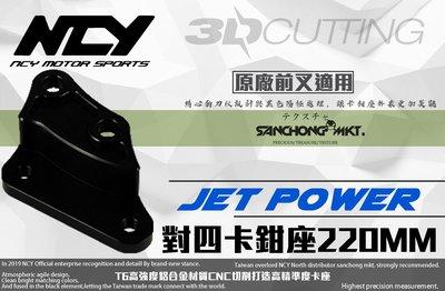 三重賣場 NCY部品 悍將 JET POWER 專用 原廠前叉改對四卡鉗轉接座 對四卡座 卡鉗座 原廠避震器 220MM