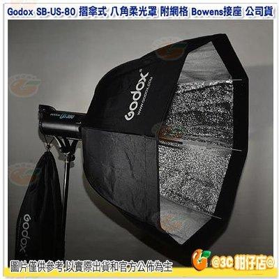 神牛 Godox SB-US-80 摺...