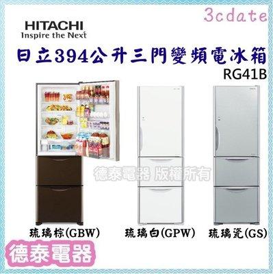 可議價~HITACHI【RG41B】日立394公升三門變頻電冰箱【德泰電器】