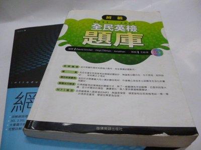 買滿500免運/崇倫《2011-2013 全民英檢 初級題庫[有光碟]》 哈佛英語 王晧璞