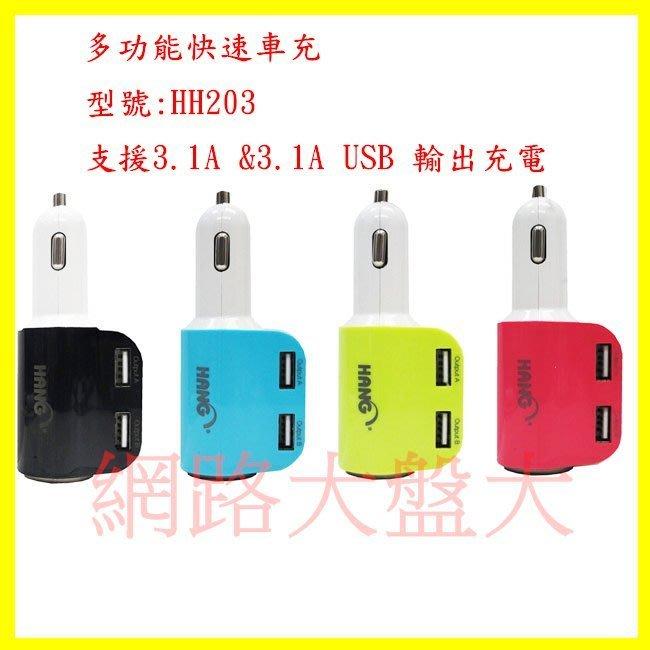 #網路大盤大#HANG HH203多功能快速車充(支援3.1A&3.1A USB 輸出充電) 綠色、桃紅色 $200