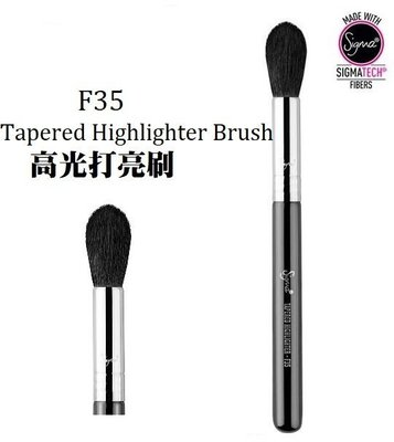 Sigma F35 - Tapered Highlighter Brush 高光打亮刷 修容刷 陰影刷 髮際線修容