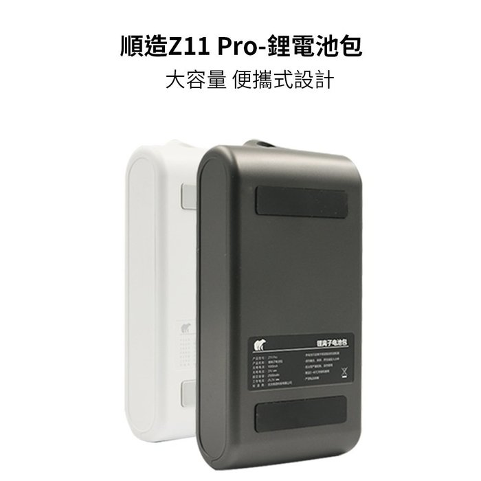 電池/小米順造 無線吸塵器Z11/Z11系列專用電池