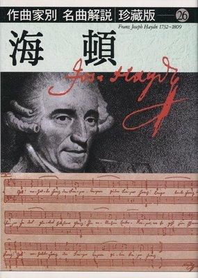 【599免運費】名曲解說珍藏版【26】海頓 日本 音楽之友社 授權 美樂出版社 ML-OG1236