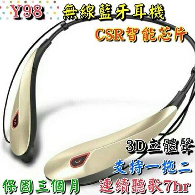 附發票【可自取】【送4.7吋臂帶】頸掛 震動 藍芽耳機Y98 CSR晶片立體音質 防水 保固3個月 連續通話8小時
