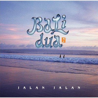 【新月集】療癒 CD BALI dua (JALAN JALAN)
