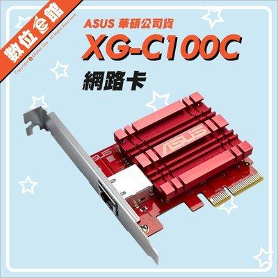 【台灣公司貨【附發票免運費】ASUS 華碩 XG-C100C 網路卡 網卡 PCIe 10G Base-T RJ45