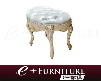 『 e+傢俱 』AC1 莉薇亞 Livia 新古典風格 牛皮 | 布質 | 化妝椅 | 矮凳 | 梳妝椅 可訂製