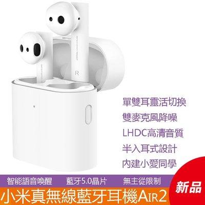 現貨可自取 小米真無線藍牙耳機Air2 最新款自動連接雙耳藍牙耳機 降噪通話 內建小愛同學 媲美airpods