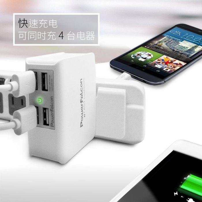 超 公司貨 PowerFalcon 四孔快速充電器 PS25W5-ACF1 25W智能USB-AX4 4埠 充電器