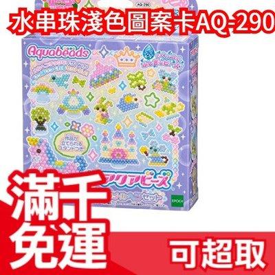 【水串珠淺色補充包AQ-290】日本 EPOCH DIY 水串珠補充包 淺色圖案卡AQ-290 ❤JP Plus+