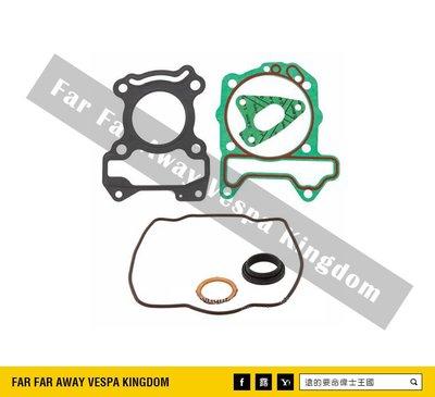 遠的要命偉士王國 Vespa 春天/衝刺/LX/S/LXV 原廠 3V 汽缸 大修包 修理包 墊片組