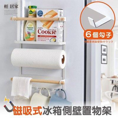 磁吸式冰箱側壁置物架 廚房收納側壁置物架 磁鐵磁吸式卷紙巾-輕居家8305