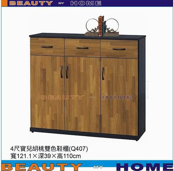 【Beauty My Home】20-HL-396-06寶兒胡桃雙色4尺鞋櫃【高雄】