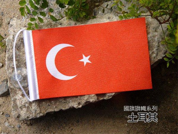 【衝浪小胖】土耳其國旗旗幟/國旗/國家/徽章/獎章/紀念/Turkey/各國均有販售
