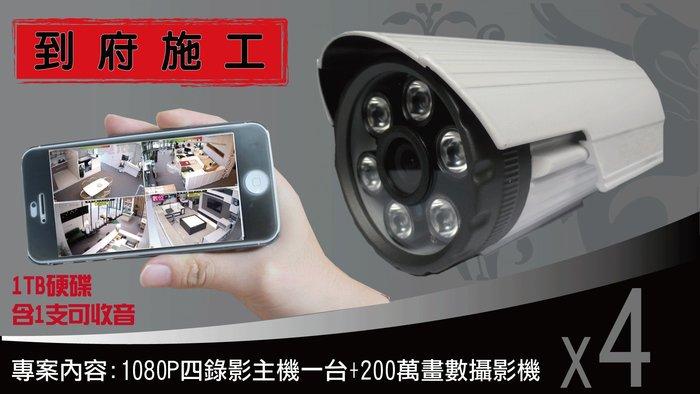 台中 彰化南投 台灣製 高清 SONY 1080P 攝影機4隻 4路主機1TB 裝到好 含配線80米 手機監控 監視器