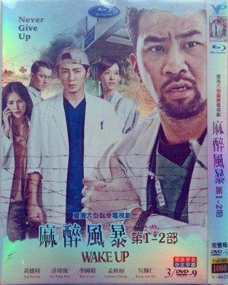 環球百貨 高清DVD   麻醉風爆1-2部  / 黃健瑋 吳慷仁 許瑋甯 / 臺灣偶像劇DVD