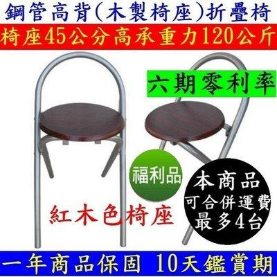 【福利品】高背鋼管(木製椅座)麻將桌椅-橋牌折疊椅-工作摺疊椅-會客折合椅-洽談會議椅-麻將休閒椅-XR-081C紅木色