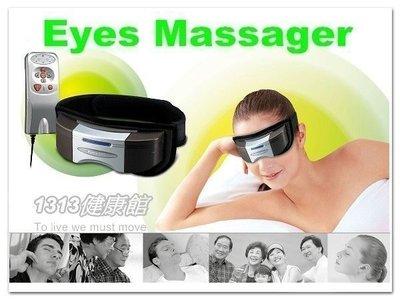【加贈專用變壓器+計步器(價值共380元)】舒眼立康眼部按摩器POWER EYES新型二代KN-800A(比OSIM好用