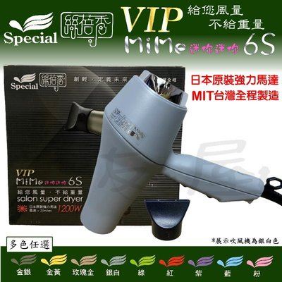 【豪友屋】絲蓓秀 VIP MiMe 6S 迷你強風輕型吹風機 1200W 沙龍/旅行/外宿 9色