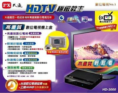 【eYe攝影】全新現貨 PX大通 HD-3000 極致教主高畫質數位機上盒 電視盒 高畫質HD 開機即用