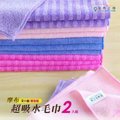 摩布超吸水毛巾2入組(可選色)-洗臉巾/擦臉布/沐浴巾/超細纖維巾-摩布工場-T160DS-3070-2P