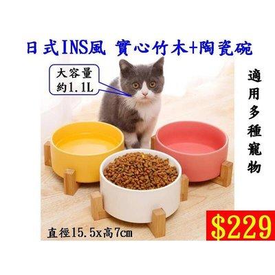 【億品會】日式INS風 實心竹木+陶瓷碗 寵物碗 狗碗 貓碗 兔碗 鼠碗 寵物餵食器 寵物飲水器 餵食容器 飲水容器