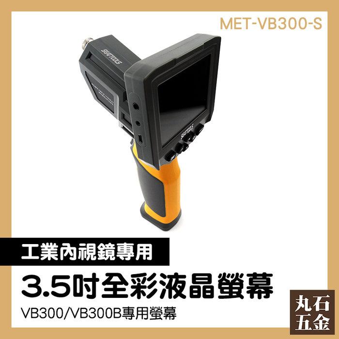 【丸石五金】內視鏡螢幕 VB300螢幕 VB300B螢幕 VB300零件 內窺鏡零件 現貨 MET-VB300-S