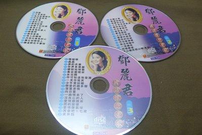 紫色小館83-3-------鄧麗君-國與懷念老歌{1.2.3]