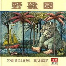*小貝比的家*漢聲中文繪本~~野獸國