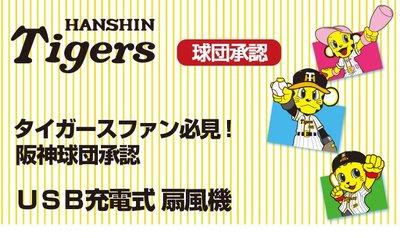 貳拾肆棒球-日本帶回日職棒阪神虎USB...