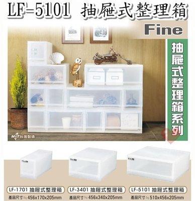 《用心生活館》台灣製造  32L 整理箱 尺寸51*45.6*20.5cm 抽屜整理箱 LF-5101