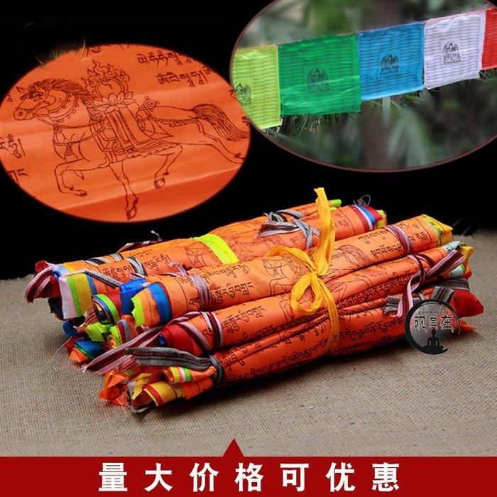 聚吉小屋 #千百智經幡 三怙主優質綢布風馬經旗21面5米5密宗佛教批量發用品