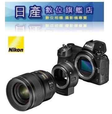 【日產旗艦】Nikon Z7 + 24-70mm F4S + FTZ 轉接環 公司貨【送64G+工具書8/31止】