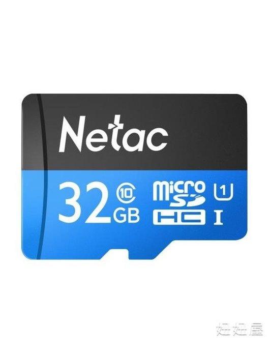 記憶卡手機內存32g卡通用 電視4K高清無人機sd卡 高速存儲相機內存卡