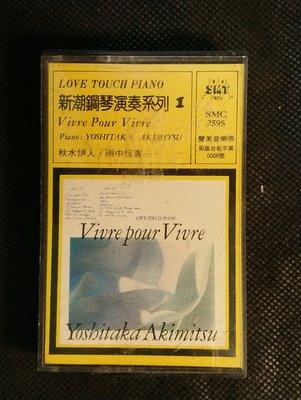 錄音帶 /卡帶/ IC35 / 演奏 / 新潮鋼琴演奏系列 1  love touch piano/ 巴黎邂逅 / 秋水伊人 /非CD非黑膠