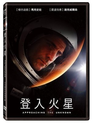 ⊕Rain65⊕正版DVD【登入火星/Approaching the Unknown】-金牌特務-馬克史壯(直購價)