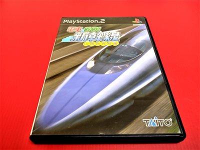 ㊣大和魂電玩㊣ PS2 電車GO! 新幹線 山陽新幹線篇 {日版}編號:R2-懷舊遊戲~PS二代主機適用
