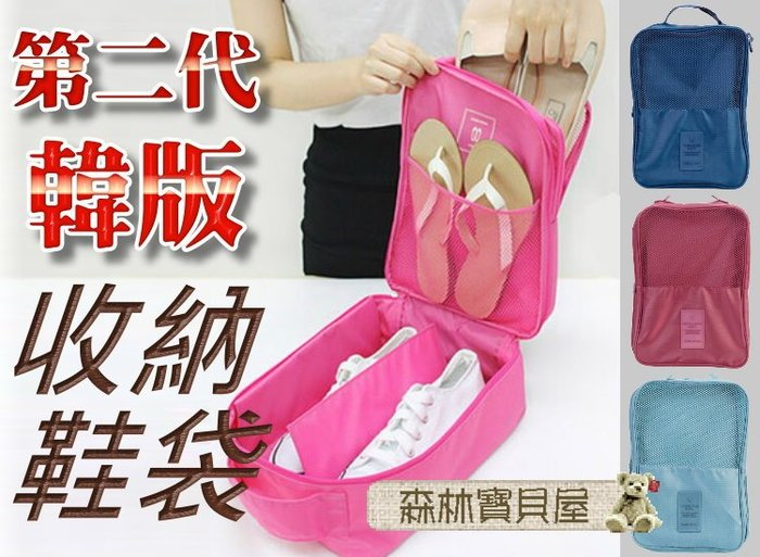 森林寶貝屋~第二代韓版收納鞋袋~小飛機收納鞋包~出國旅行收納鞋盒~手提防水鞋袋~收納袋~包中包~外出攜帶~6色發售